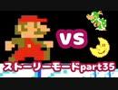 【マリオメーカー2】Part35 小さな星の大作戦【ストーリーモード】