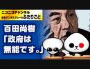 百田尚樹「政府は無能です。自分と家族の命は自分で守りましょう!」