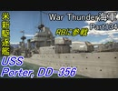 【War Thunder海軍】こっちの海戦の時間だ Part134【生声実況・アメリカ海軍】