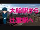 大船駅から辻堂駅 2019年夏