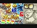 【にゃんこ大戦争】ショートムービー(茶番)と超極ネコ祭ガチャ11連(サブアカ)