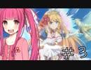 【プリコネR】茜ちゃんがペコ(プリンセス)を引くようです【ガチャ動画】#3