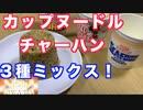 カップヌードルチャーハン 黄金の3種類ミックスで食べてみた!鉄板の3種類を混ぜてみれば絶対に美味しいはずだ!間違いない!