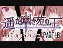 【CoCリプレイ】遥か幽き苑の王/ノゾミ・カナエ・タマエ Part-0