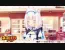 【ネコぱらVol.1】ネコ耳娘に癒される ♯11【コラボ実況】