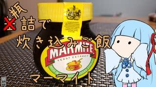 瓶詰で炊き込みご飯 【マーマイト】