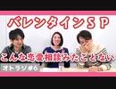 #6[無料]バレンタイン前夜の恋愛相談スペシャル!