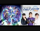 Fate/Grand Order カルデア・ラジオ局Plus(地上波版)2020年2月16日#045ゲスト浅川悠