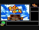 パワーストーン1(PSP版) TA 5分42秒18