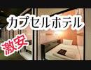 【関東編】短期バイトの旅【1日目】