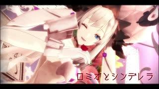 【Fate/MMD】マリーちゃんのロミオとシンデレラ