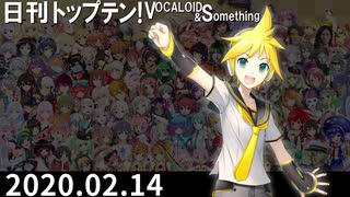 日刊トップテン!VOCALOID&something【日刊ぼかさん2020.02.14】
