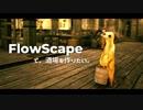 【FlowScape】これは、癒しを求めて作った酒場。#01