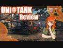 【WoT】UNI TANK Review - Part14 (Chimera)