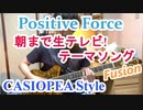 Positive Force(朝まで生テレビ!テーマソング)を第二期CASIOPEAサウンドでアレンジしてみました