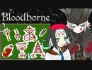 【Bloodborne】いあ!!IA!! 第6夜【CeVIO実況プレイ】