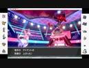 【ポケモン剣盾】ランクマッチの荒波に揉まれる対戦実況(2020.2.16 ニコ生)