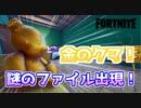 【フォートナイト】金のクマ?謎のファイル?金色に染まる新シーズン!?