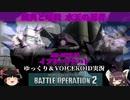 [バトオペ2]超範囲下格闘は全てを斬り刻む、イフリートナハト!!!【ゆっくり&VOICEROID実況】