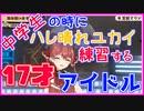 【宝鐘マリン】3Dハレ晴レユカイ比較動画付【ホロライブ 切り抜き】
