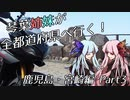 琴葉姉妹が全都道府県へ行く!鹿児島・宮崎編 Part3