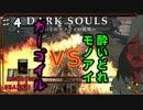 【DARK SOULS】酔いどれ呪術師が行くPART4【モノアイ攻略】