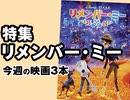 #322 岡田斗司夫ゼミ『リメンバー・ミー』特集+放課後放送(4.67)