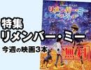 #322[無料]岡田斗司夫ゼミ『リメンバー・ミー』特集(4.10)