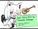 Say!ファンファーレ!_白上フブキ【Acoustic Arrange】