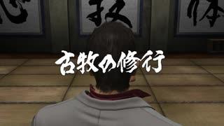 【ゆっくり実況早苗編】伝説の再来、沖縄の龍が如く3【part14】
