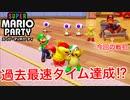 【実況】Re:ぜロから始めるスーパーマリオパーティ#5