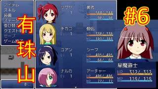 sakiquest3 #6:咲RPGを「咲-saki-」好きが全国編の話をしながらゆっくり実況(初見プレイ)