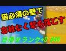 【マリオメーカー2】本性駄々洩れで目指せランク+S #46【ゲーム実況】