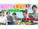 世界卓球2020開幕カウントダウン テレ東新人アナと共に学ぼう 世界卓球って、なんだ!?