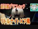 """【実況】第二の""""リトルナイトメア""""!?今度はおもちゃが主人公"""