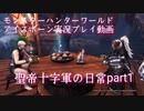 【MHW:IB】聖帝十字軍の日常Part1 実況動画【モンスターハンターワールド:アイスボーン】