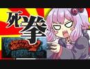 【Steam】ゆかりさんの単発ゲーム実況&紹介07「One Finger Death Punch 2」