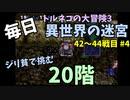 【トルネコの大冒険3】 毎日まったり初異世界の迷宮挑戦 トルネコ42~44戦目 #4