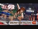対戦相手で使用キャラ決めるランクマ[DOA6]#99