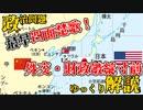 【悲報】アジアで四面楚歌になる国、現る【ゆっくり解説】