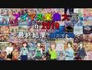[最終結果] アイマス楽曲大賞 in 2019 [総合順位 BEST39]