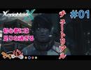 【XenoBlade X】マツの惑星ミラ探査レポート#01【きゃらバン】