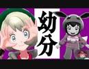 【マジカル縛りプレイ】#2 婦女は養分になりました 【ポケモン剣盾】