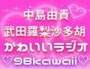 中島由貴・武田羅梨沙多胡のかわいいラジオ ♡98kawaii・アフタートーク付き♡【有料版/会員無料】