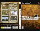 [実況]「ベルウィックサーガ(PS2)」自己満足初見プレイ!