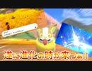 【実況】ポケモン剣盾~遂に進化の時が来つぁ!!~Part22
