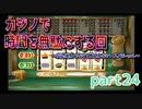 【part24】ちょすこんクエストV【PS2ドラクエV】