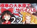 東方サバイバル部 #22 【RimWorldゆっくり実況】リムワールド