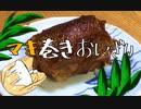 【1分弱料理祭】マキマキッチン 肉マキおにぎり