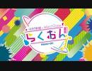 【会員限定版】#32仲村宗悟・Machicoのらくおんf (2020.02.17)